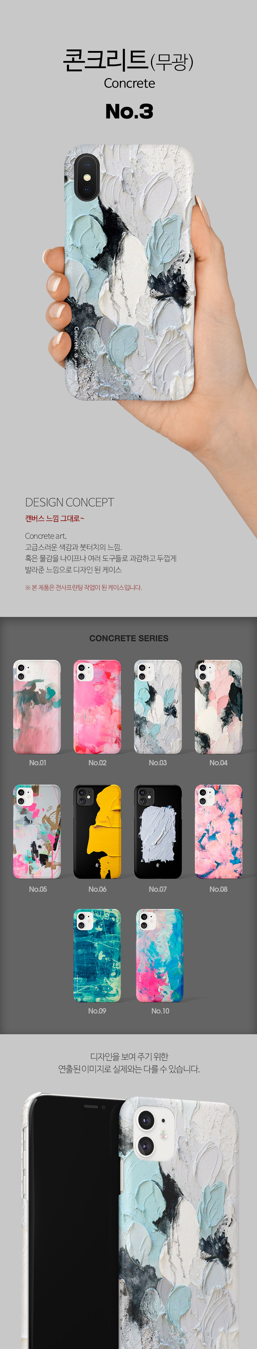 기키(GEEKY) phone case Concrete No.03